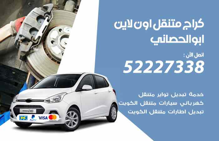 كراج سيارات ابوالحصاني