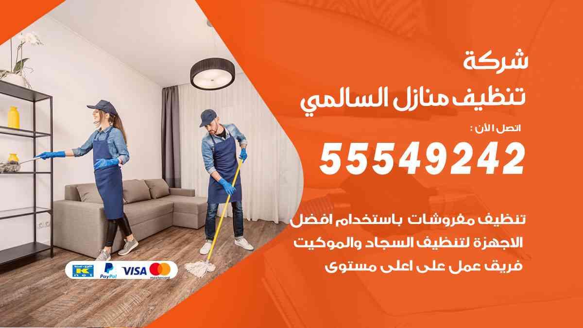 شركة تنظيف منازل السالمي