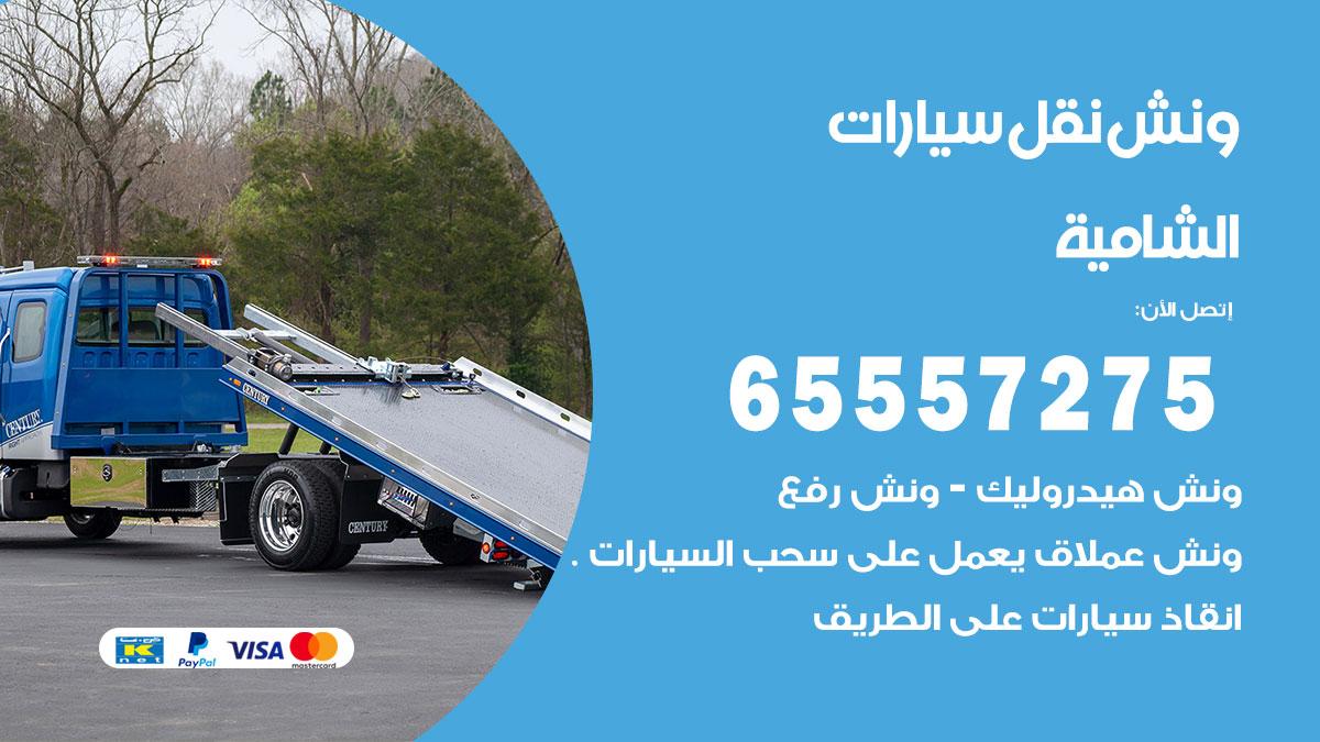 ونش الشامية رقم