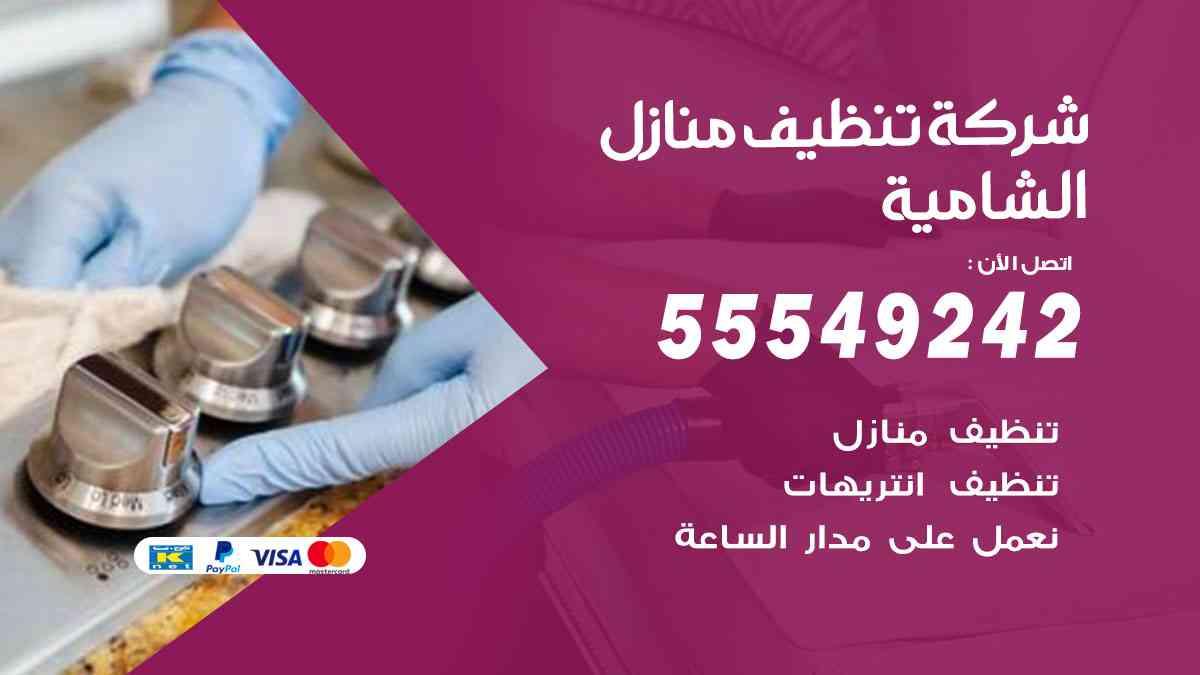 شركة تنظيف منازل الشامية