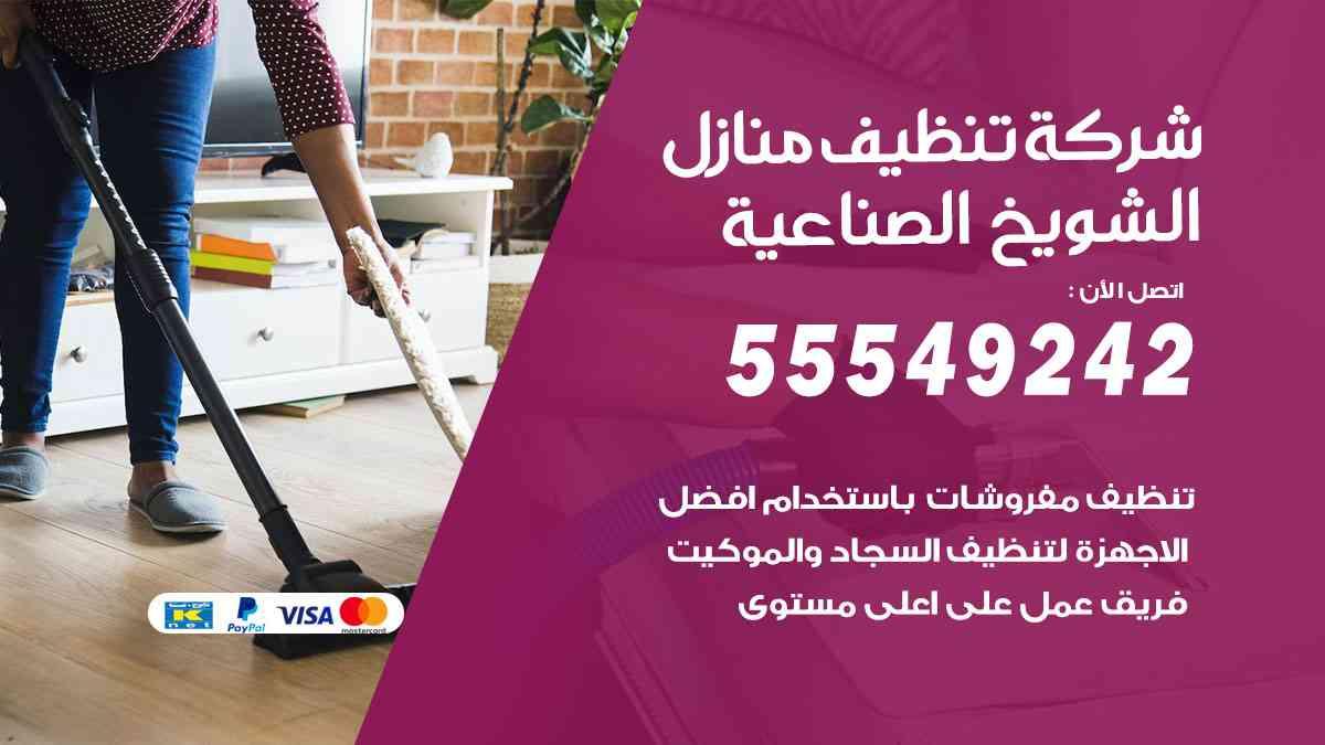 شركة تنظيف منازل الشويخ-الصناعية