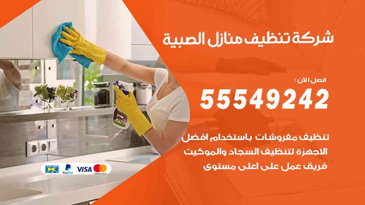 شركة تنظيف منازل الصبية