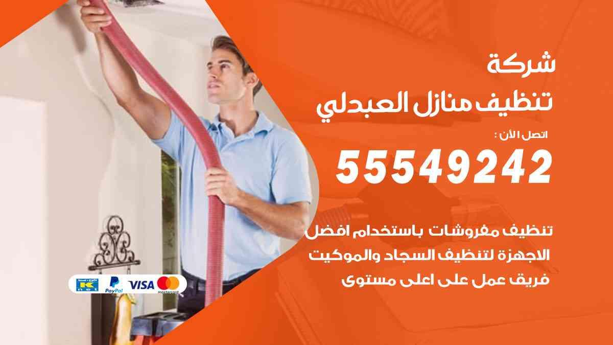 شركة تنظيف منازل العبدلي