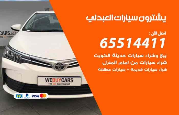 شراء سيارات العبدلي