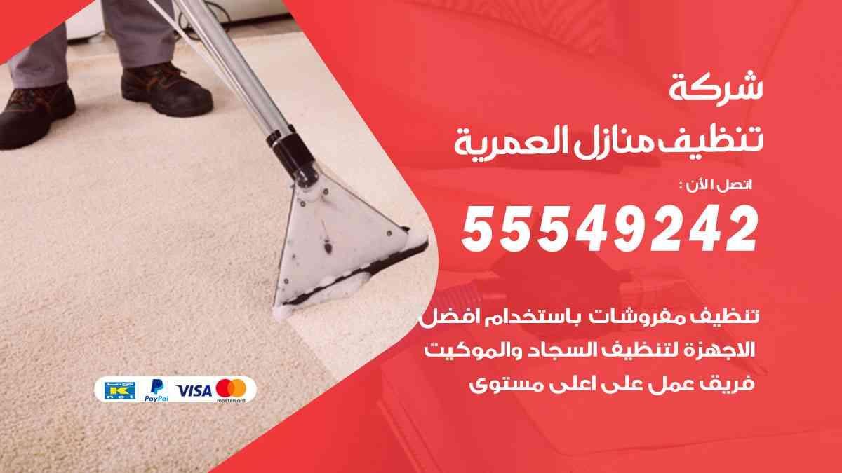 شركة تنظيف منازل العمرية
