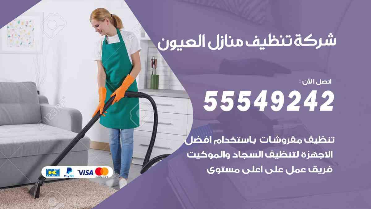 شركة تنظيف منازل العيون