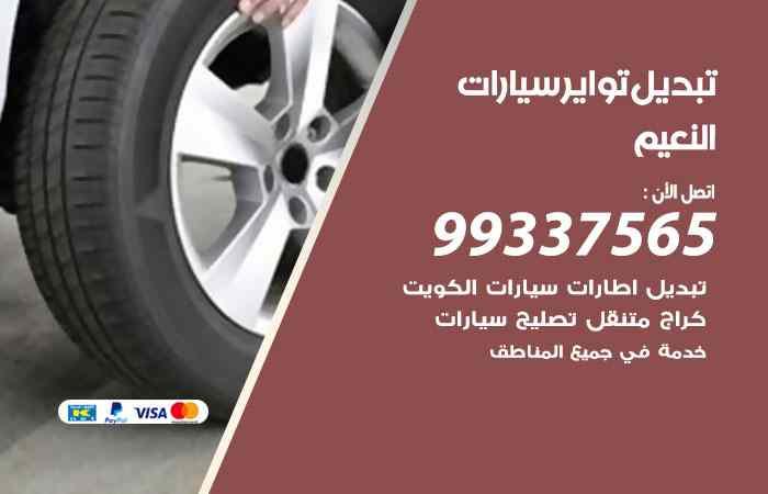 تواير سيارات النعيم