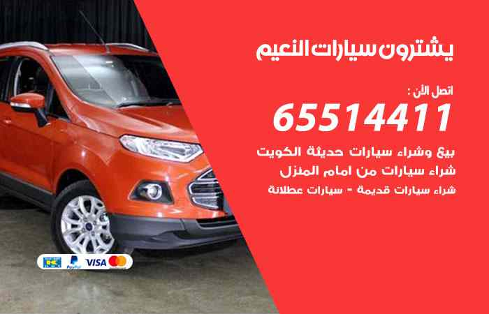 شراء سيارات النعيم