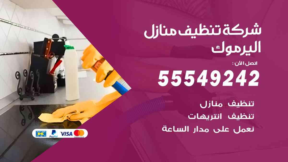 شركة تنظيف منازل اليرموك
