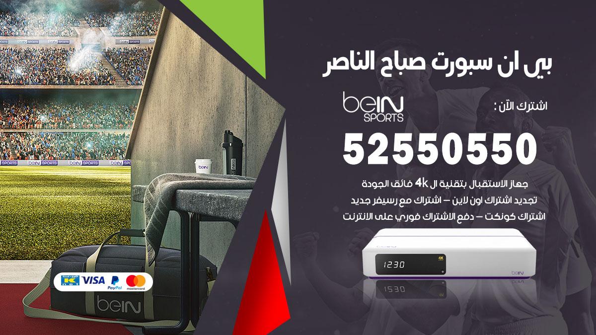 موقع بي ان سبورت صباح الناصر