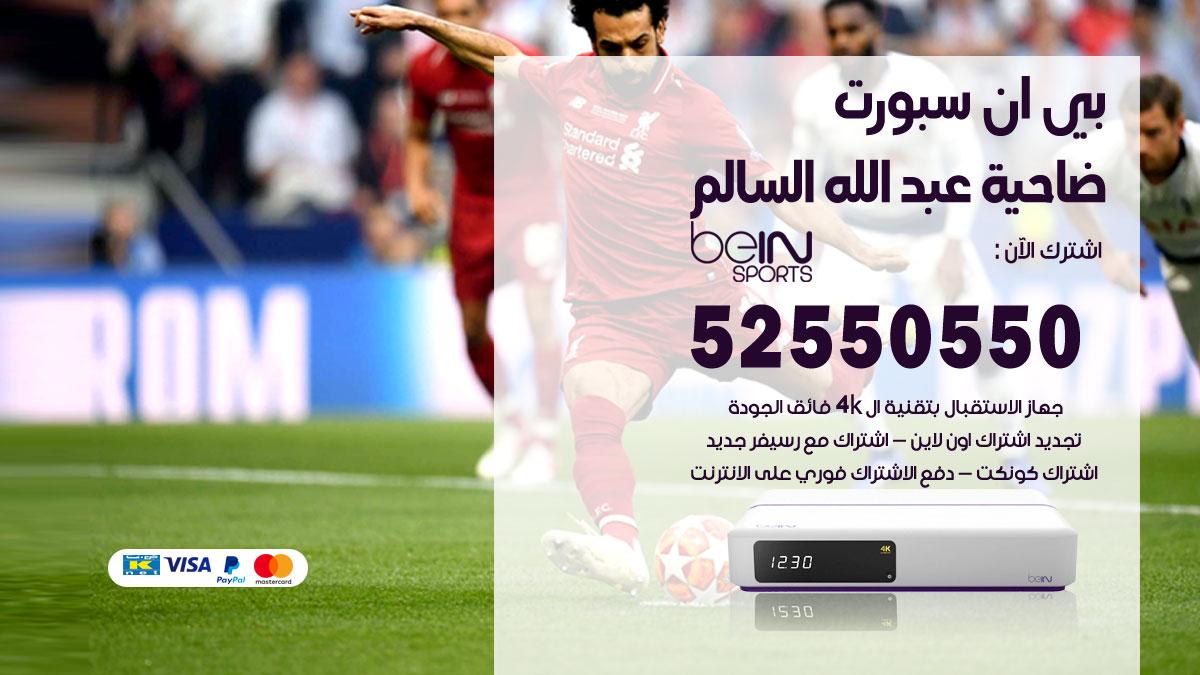 موقع بي ان سبورت ضاحية عبد الله السالم