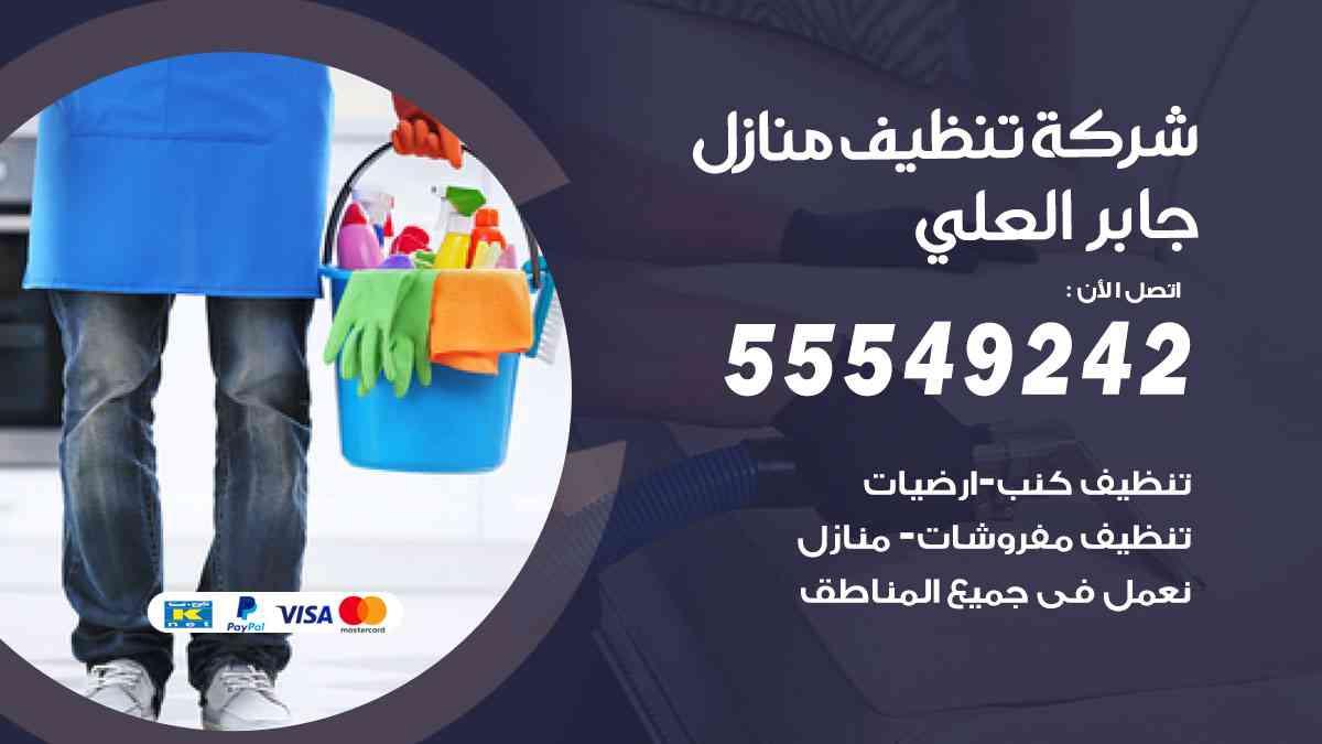 شركة تنظيف منازل جابر-العلي