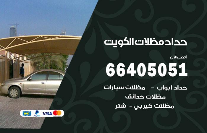 معلم حداد مدينة الكويت