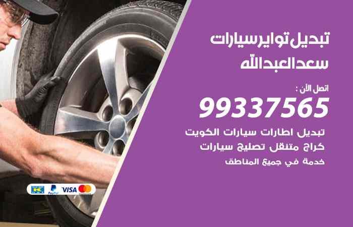 تواير سيارات سعد العبدالله