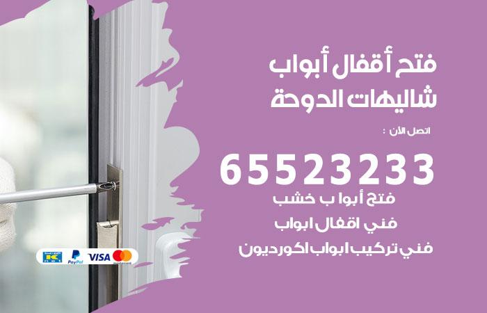 فتح اقفال الأبواب شاليهات الدوحة