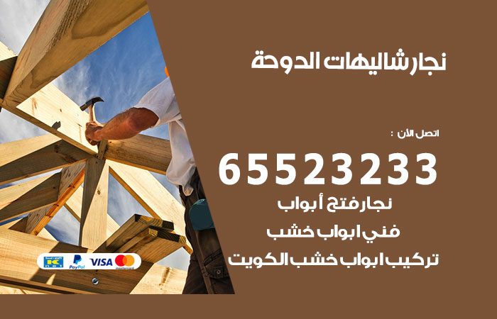 أول نجار شاليهات الدوحة