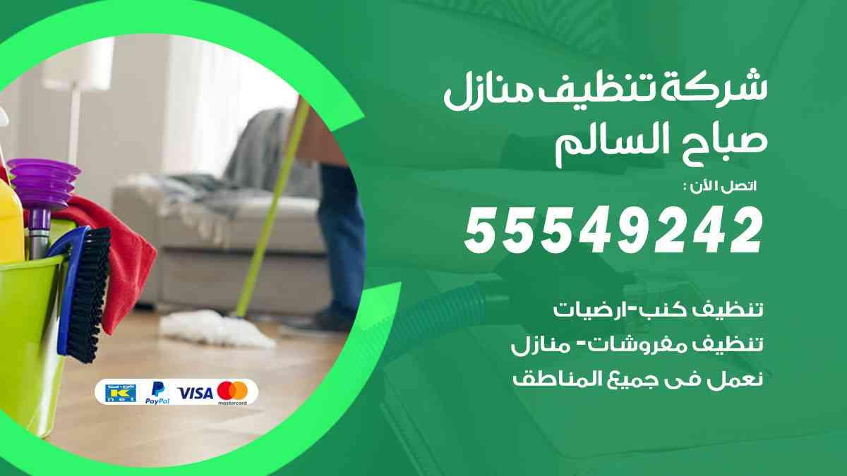 شركة تنظيف منازل صباح-السالم