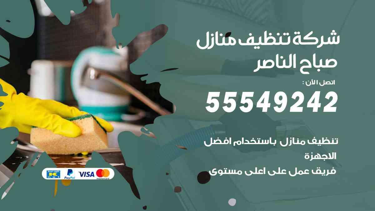 شركة تنظيف منازل صباح-الناصر