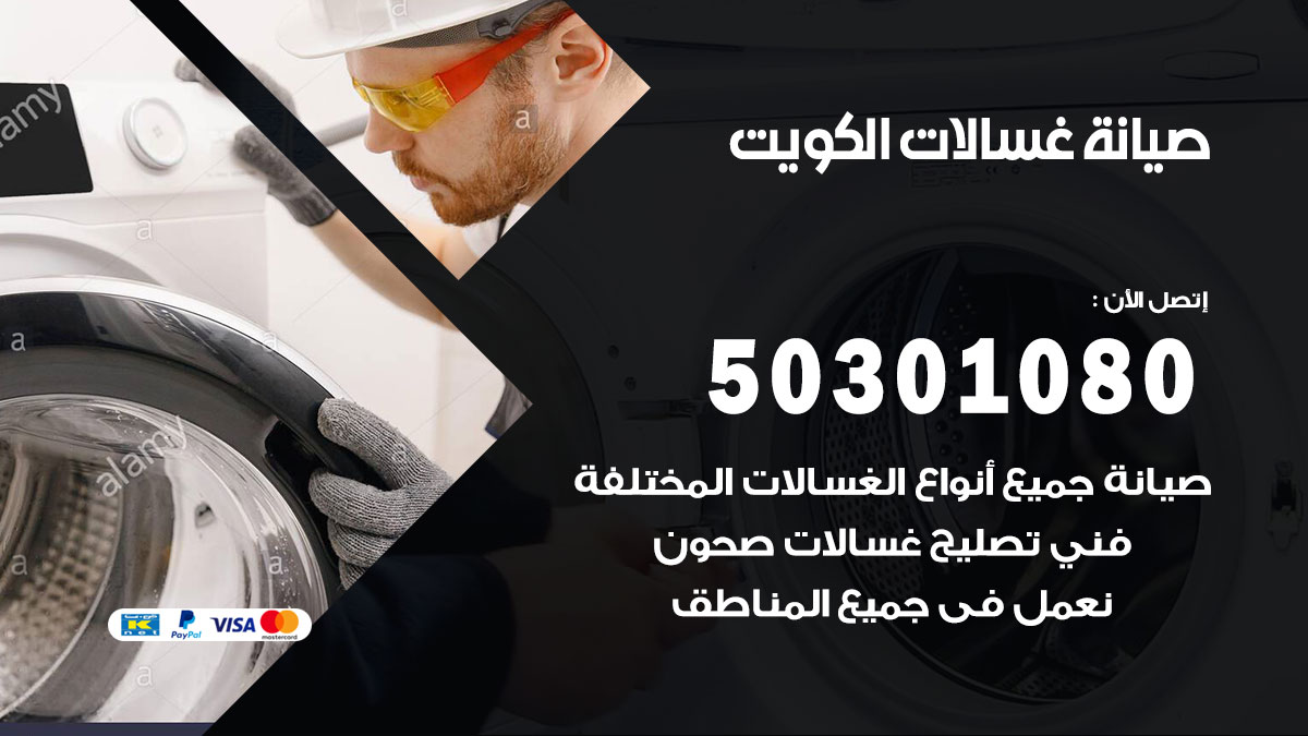 تصليح غسالات مدينة الكويت