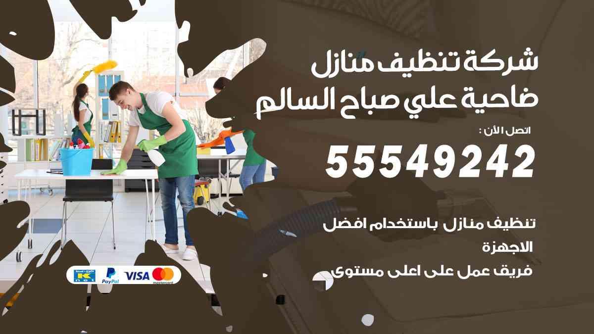 شركة تنظيف منازل ضاحية-علي-صباح-السالم