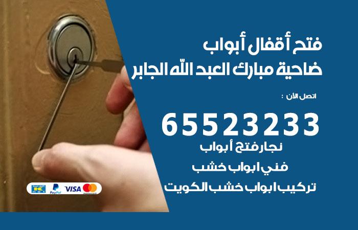 فتح اقفال الأبواب ضاحية مبارك العبد الله الجابر