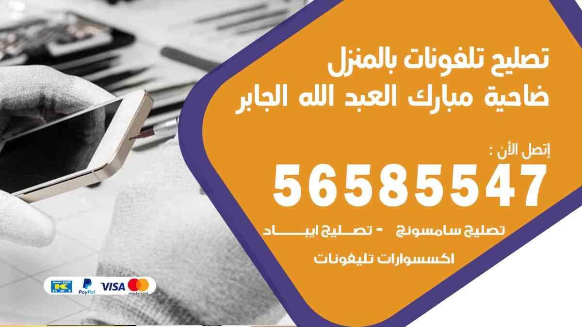 تصليح تلفونات بالبيت ضاحية مبارك العبدالله الجابر