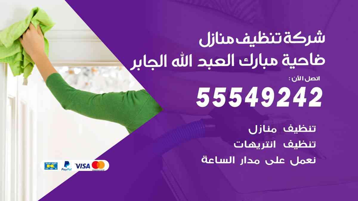 شركة تنظيف منازل ضاحية-مبارك-العبد-الله-الجابر