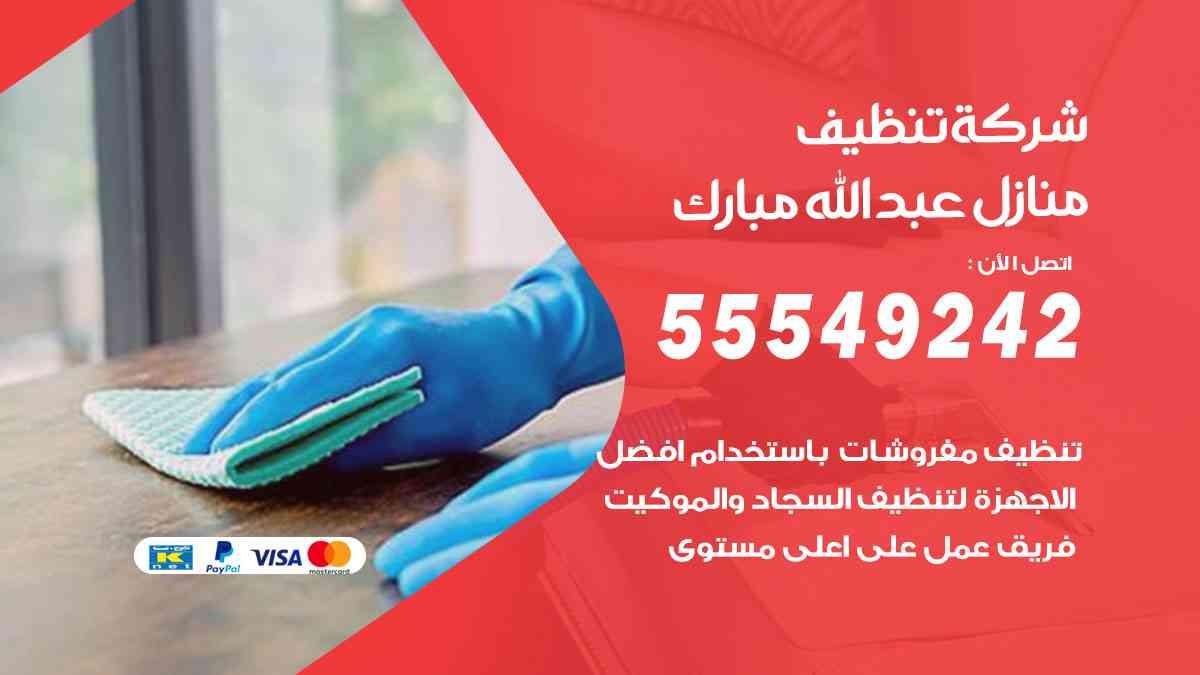 شركة تنظيف منازل عبدالله-مبارك