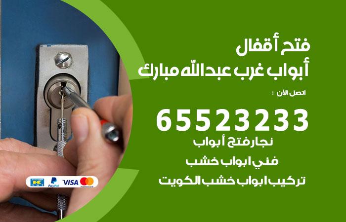 فتح اقفال الأبواب غرب عبد الله مبارك