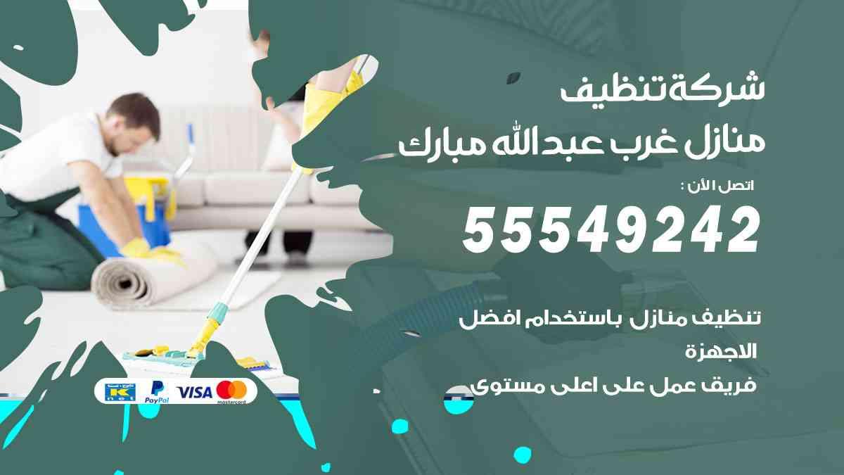 شركة تنظيف منازل غرب-عبدالله-مبارك
