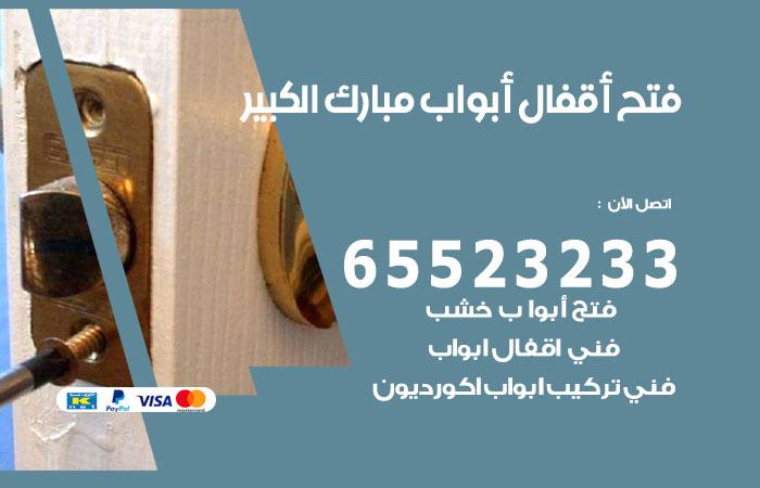 فتح اقفال الأبواب مبارك الكبير
