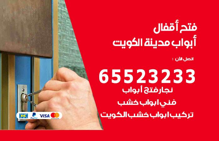 فتح اقفال الأبواب مدينة الكويت