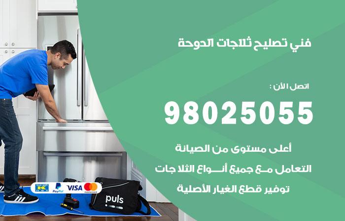 تصليح ثلاجات الدوحة