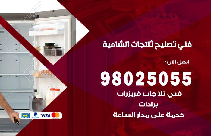 تصليح ثلاجات الشامية