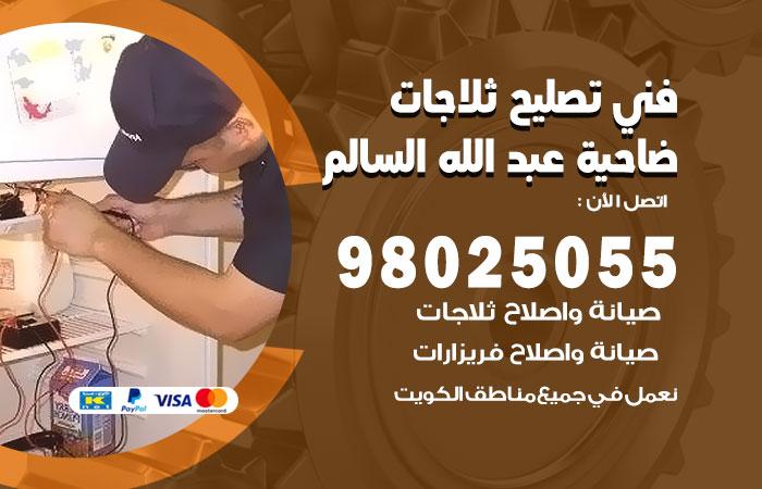 تصليح ثلاجات ضاحية عبد الله السالم