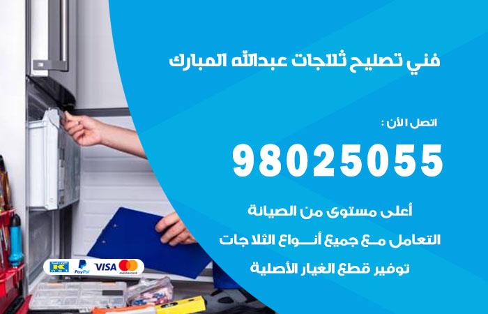 تصليح ثلاجات عبد الله مبارك