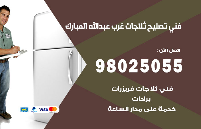 تصليح ثلاجات غرب عبد الله مبارك