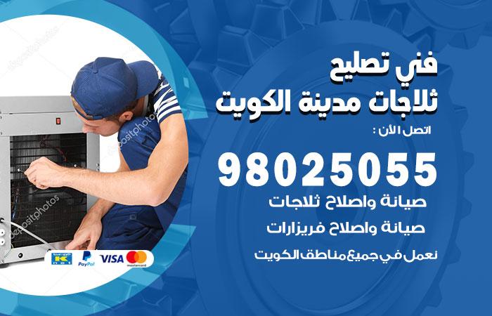 تصليح ثلاجات مدينة الكويت