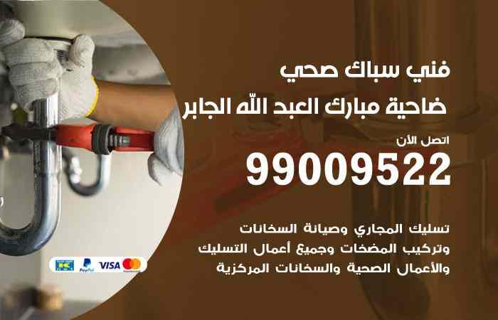 سباك صحي ضاحية مبارك العبدالله الجابر