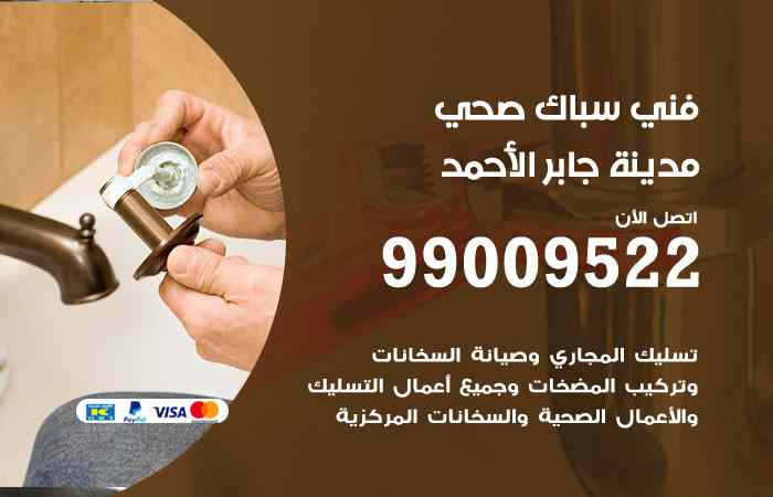 سباك صحي مدينة جابر الأحمد