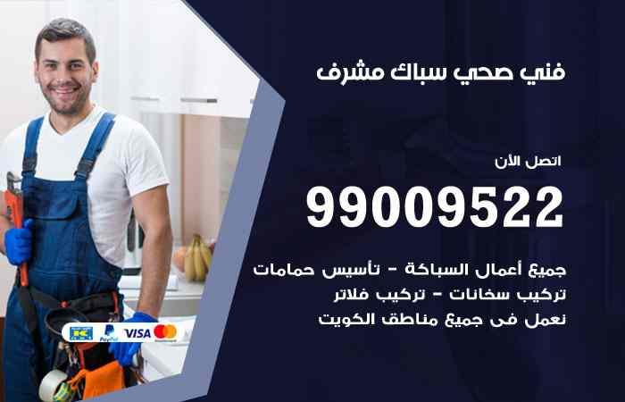 سباك صحي مشرف