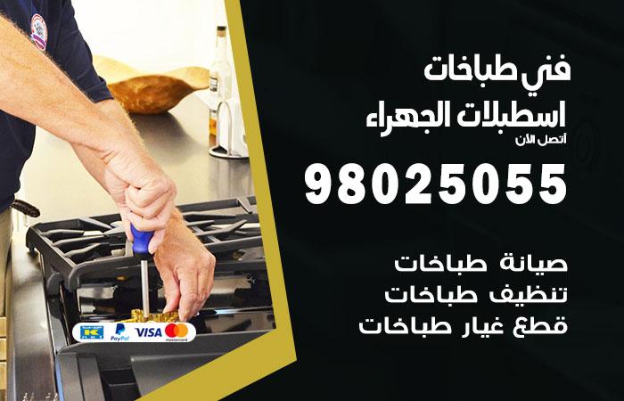 تصليح طباخات اسطبلات الجهراء