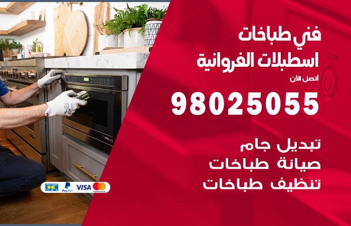 تصليح طباخات اسطبلات الفروانية