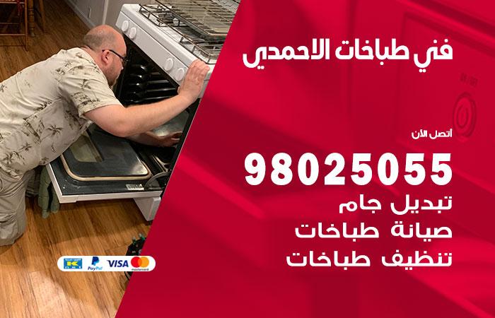 تصليح طباخات الاحمدي