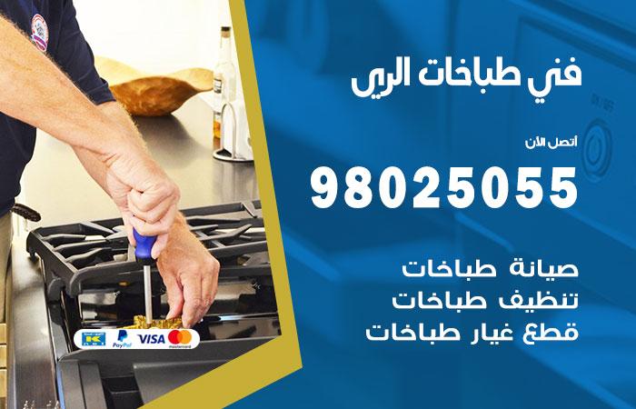 تصليح طباخات الري