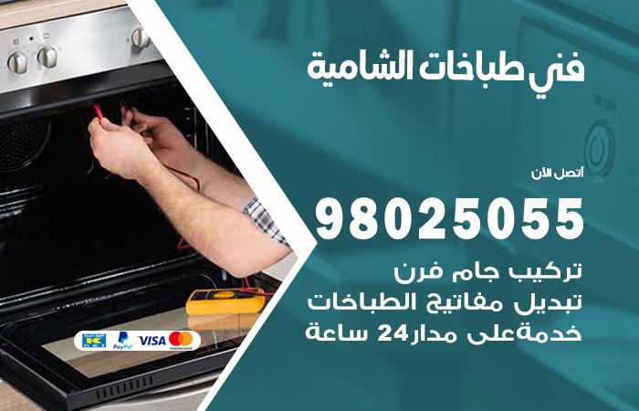 تصليح طباخات الشامية