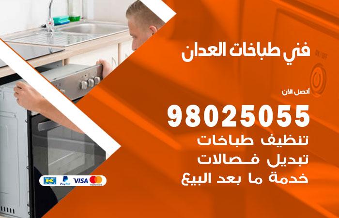 تصليح طباخات العدان