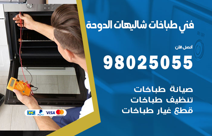 تصليح طباخات شاليهات الدوحة