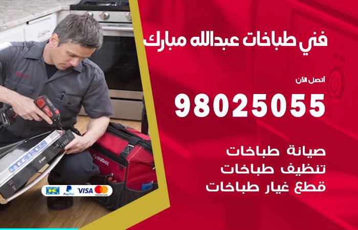 تصليح طباخات عبد الله مبارك