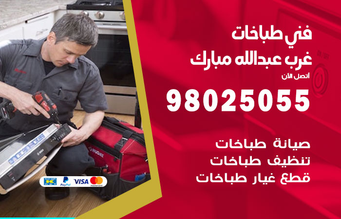 تصليح طباخات غرب عبد الله مبارك